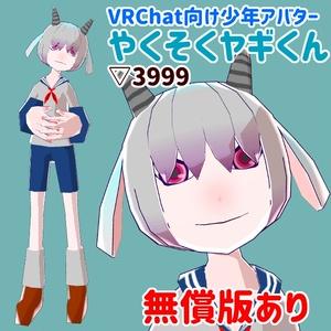 【VRChat向け少年アバター】やくそくヤギくん【無償版あり】