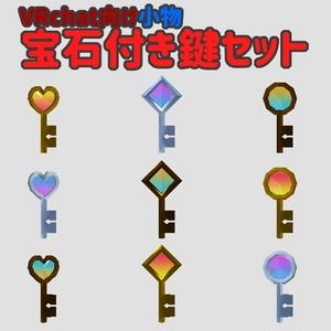 【VRchat向け小物】宝石付き鍵セット【無償配布中】