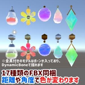 【VRchat向け】角度で色が変わる宝石セット【アクセサリー】