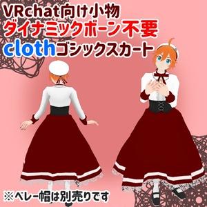 【VRchat向け】ダイナミックボーン不要・clothゴシックスカート【スキニング済み】