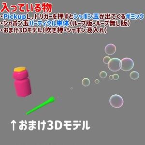 【VRChat向け小物】シャボン玉風パーティクル【ワールドギミック付き】