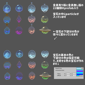 【VRchat向け小物】particle入り色が変わる宝石セット【アバター用小物】