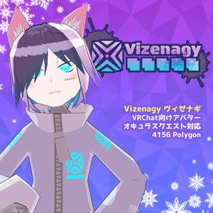 【VRChat】ヴィゼナギ【VRM・Quest対応】