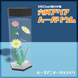 【VRChat】六角アクアハーバリウム【アクアリウム・ハーバリウム】