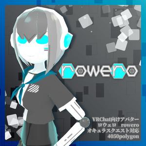 【VRChat向け】ロウェロ ー rowero【クエスト対応・ロボ娘】