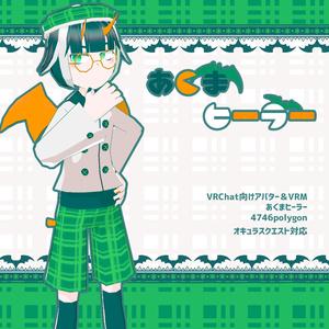 【VRChat】あくまヒーラー【クエスト対応・VRM】