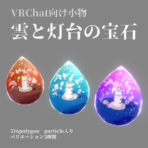 雲と灯台の宝石【VRChat・小物】