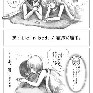 進撃のかんばっち [ Lie in bed.(裏技でLiebe) ]
