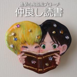 進撃の陶器風ブローチ 仲良し読書(エレン瞳:アニメ色)