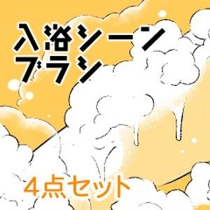 【クリスタ専用】入浴シーンブラシ 4点セット