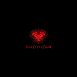 燃えるダイヤモンドの心臓