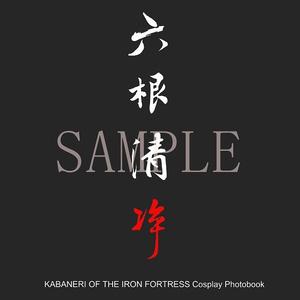 【C90】新刊 甲鉄城のカバネリ 無名写真集 「六根清浄」