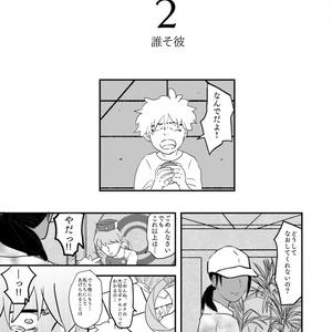 子供の夜明け【サンムン グズマ・ククイ・マーレイン】