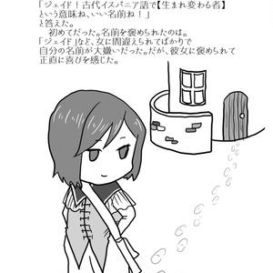 はじまりのおと(子ジェイド×子カンタビレ)