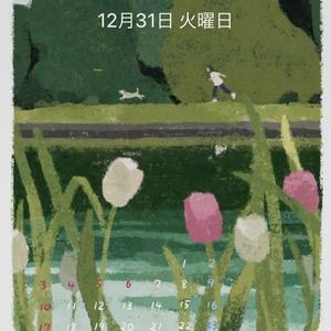 2020カレンダー【スマホ用壁紙版】