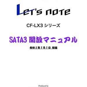 『Panasonic Let's note CF-LX3シリーズ SATA3開放マニュアル』初版