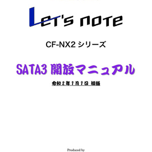 『Panasonic Let's note CF-NX2シリーズ SATA3開放マニュアル』初版