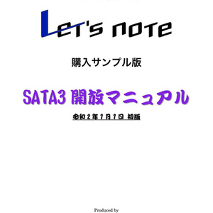 『Panasonic Let's note 購入サンプル版 SATA3開放マニュアル』初版