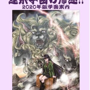 蓬莱学園の帰還!! PDF版
