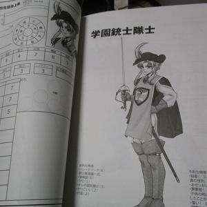 蓬莱学園の実習!!