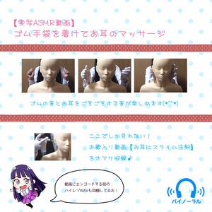 【実写ASMR動画】ゴム手袋を着けてお耳のマッサージ