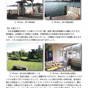 新道寺までは何マイル?〜北部九州舞台探訪ガイド〜