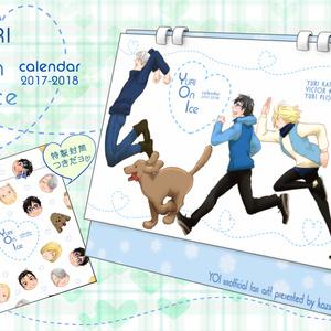 YOIカレンダー