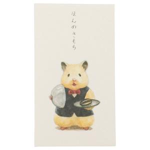 【ポチ袋】ハムウェイター