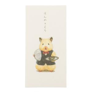 【封筒】ハムウェイター