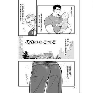 DL版)周囲のひとびと~おつきあい前編