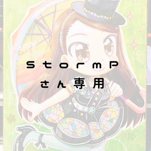 StormPさん専用