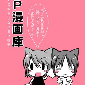 1P漫画庫