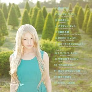 cosmie [音楽CD]