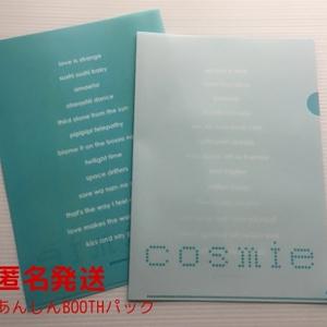 【匿名発送】cosmieファイル