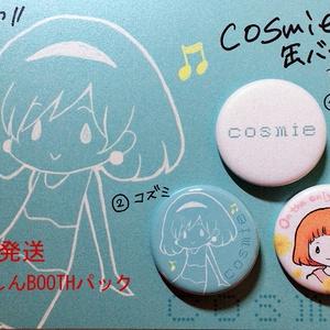 【匿名発送】cosmie badge