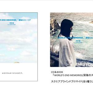 WORLD'S END MEMORIES/深海のストーリア