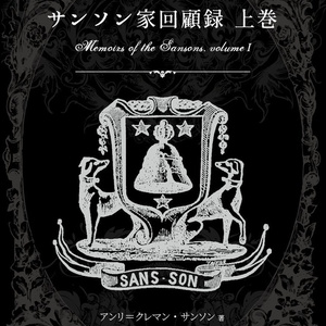 【完売御礼】特装版サンソン家回顧録上巻