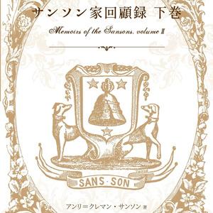 【完売御礼】特装版サンソン家回顧録下巻+上巻PDF
