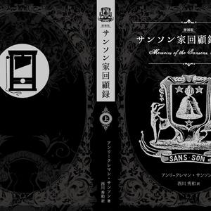 特装増補版サンソン家回顧録上下巻+PDF電子書籍セット