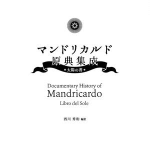 【増刷決定】マンドリカルド原典集成 太陽の書
