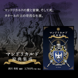 【準備中】マンドリカルド原典集成 月の書