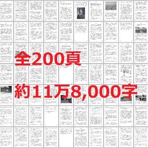 【伝記】ビリー・ザ・キッド、真実の生涯