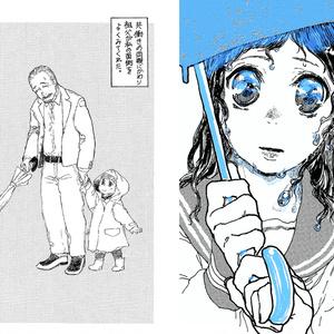 祖父の傘の話
