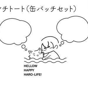Happy HARO-Life ランチトート
