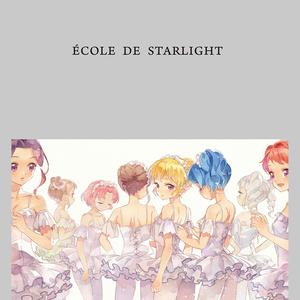 ECOLE DE STARLIGHT ~エコール・ド・スターライト~