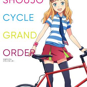 少女サイクル GRAND ORDER