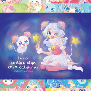 フワ×フワ2020カレンダー