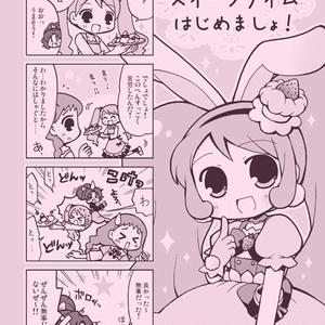 キラキラ☆スイーツタイムはじめましょ!
