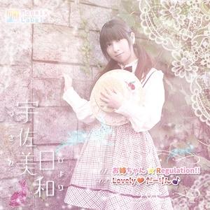 宇佐美 日和シングル『お姉ちゃん☆Regulation!!/Lovely❤だーりん♪』