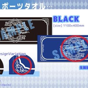 スポーツタオル【BLUE】